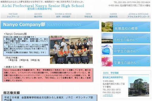 南陽高等学校「Nanyo Company部」ウェブサイト