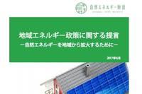 自然エネルギー財団、自治体のエネルギー政策確立に向けて11の提言を公表