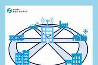 経済産業省、「スマートコミュニティ事例集」を発表