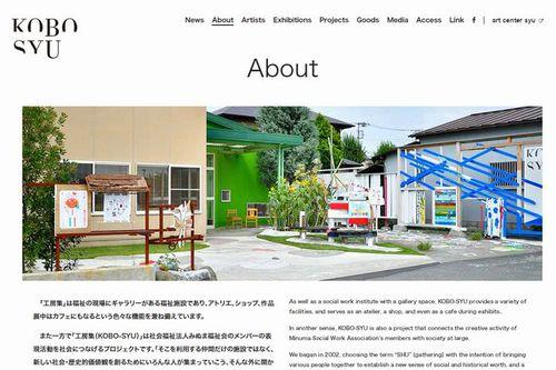 「工房集」ウェブサイト
