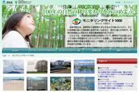 環境省、気候変動の影響への適応計画の後押しを発表