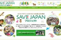 SAVE JAPANプロジェクトの取組みが「環境生活文化機構会長賞」を受賞