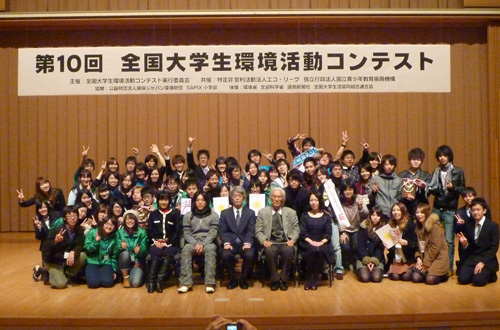 JFS/10th Ecocon Held to Promote Student Environmental Action in Japan