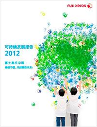 Fuji_Xerox_China_Sustainability_Report.jpg