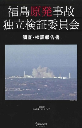 JFS/A message from the Chairperson of the Independent Investigation Commission on the Fukushima Daiichi Nuclear Accident: Tell the Whole Truth about the Tragic Accident to Extract Useful Lessons for a Safer Nation
