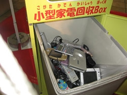 JFS/New METI/MOE Policy Promotes Recycling of Small Electrical and Electronic Equipment Waste