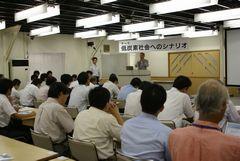 Soken CSR Seminar
