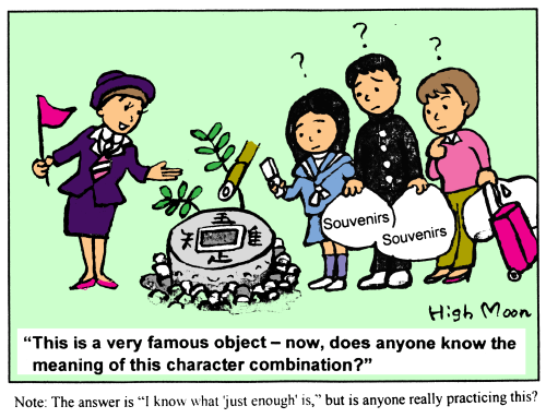 """This is a very famous object - now, does anyone know the meaning of this character combination?"""