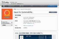 オンライン寄付プラットフォーム・ワンドロップ