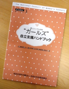 JFS/National Women's Association in Japan Issues Handbook to Support Young Women's Independence