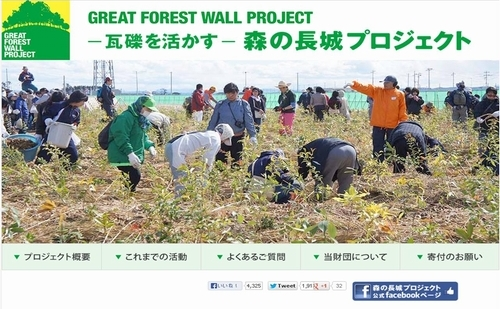 JFS/Volunteers Building 'Great Forest Wall' Tsunami Barrier from Earthquake Debris