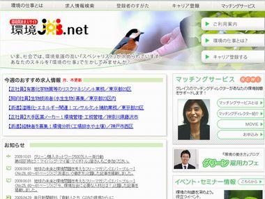 kankyo job.net