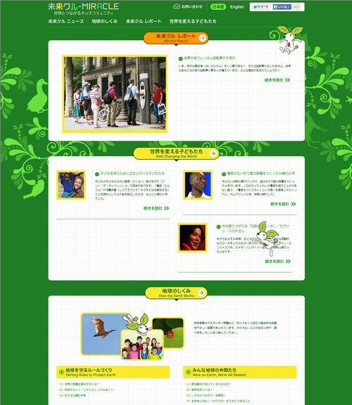 未来クル・ミラクルWebサイトキャプチャー画像