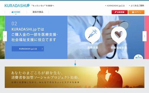 KURADASHI.jp ウェブサイト