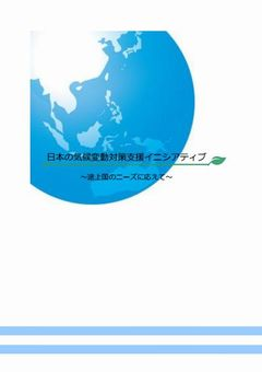 日本の気候変動対策支援イニシアティブ~途上国のニーズに応えて~
