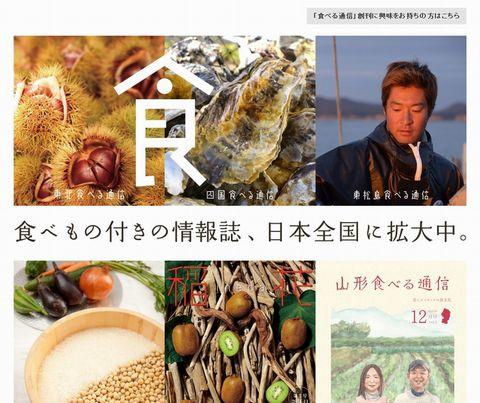 画像:食べる通信 ウェブサイト