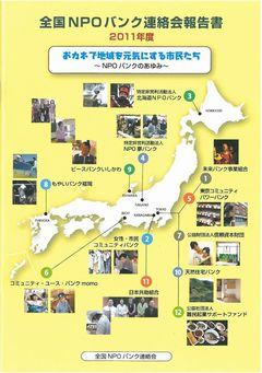 全国NPOバンク連絡会報告書2011年度版