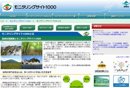 モニタリングサイト1000 ウェブサイト