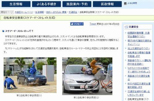 大田区ホームページ:自転車安全教育