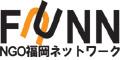 FUNN (Fukuoka NGO Network) (*)