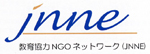 Japan NGO Network for Education (JNNE)
