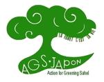 Action for Greening Sahel (*)