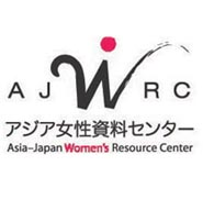 Asia Japan Women's Resource Center
