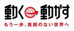 動く→動かす ロゴ